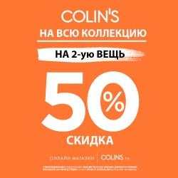 СКИДКИ в COLIN'S уже в разгаре!