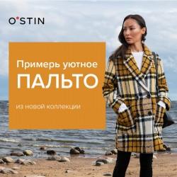 O`STIN, новая коллекция