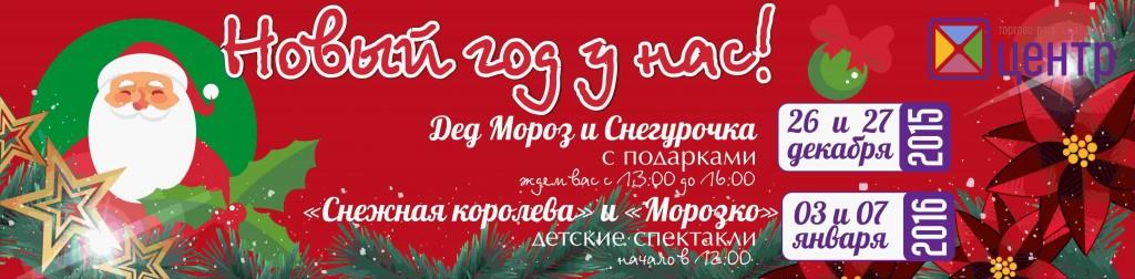 Дед Мороз и спектакли