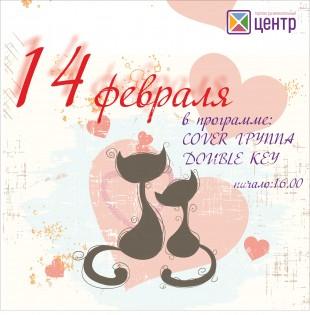 День святого Валентина в ТРК «Центр»!