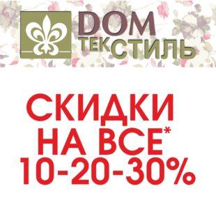 Акция в магазине «ДОМтекСТИЛЬ»!