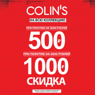COLIN'S вновь дарит подарки!