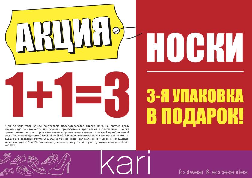 1+1 носки kari А4