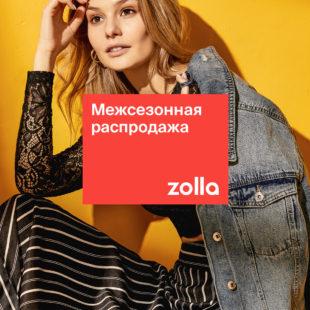 Распродажа в Zolla!