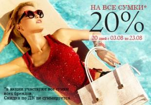 20 дней -20% на все сумки в бутике ELEGANZZA!