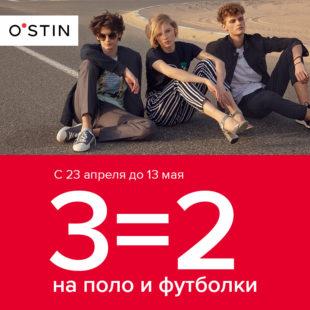3=2 в O`STIN!