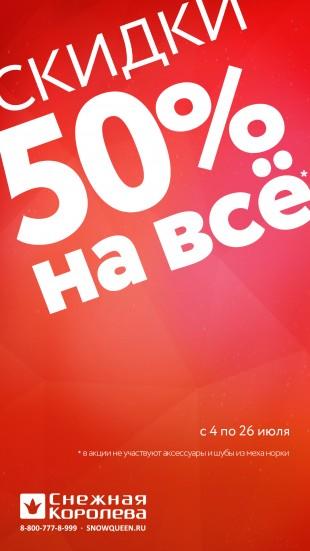 «Снежная Королева». SALE 50% НА ВСЁ!