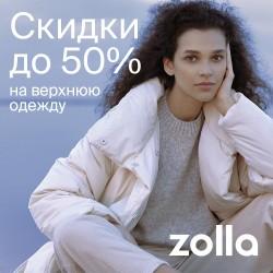 Скидки до 50% на верхнюю одежду