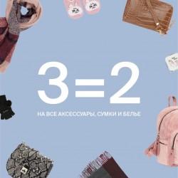 3=2 на все аксессуары, сумки и бельё в магазинах Zolla!
