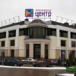 Режим работы ТРК «Центр» в праздничные дни.