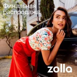 Финальная распродажа в zolla