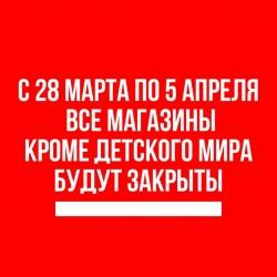 Ограничения в работе Центра с 28 марта по 05 апреля