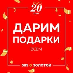 585*ЗОЛОТОЙ празднует свой 20й день рождения!