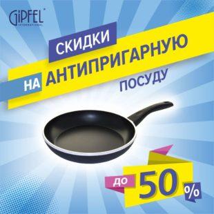 """GIPFEL в """"Центре""""!"""