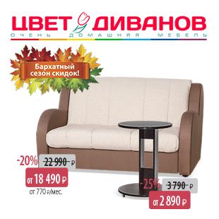 """Акция от компании Цвет Диванов – """"Бархатный сезон"""" со скидками до 30%!"""