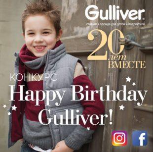 Конкурс Happy Birthday Gulliver!