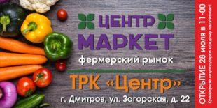 Открытие фермерского рынка!