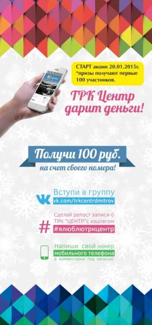 """Акция от ТРК """"Центр""""!"""