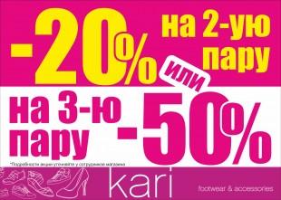 Новая акция KARI -20-50%