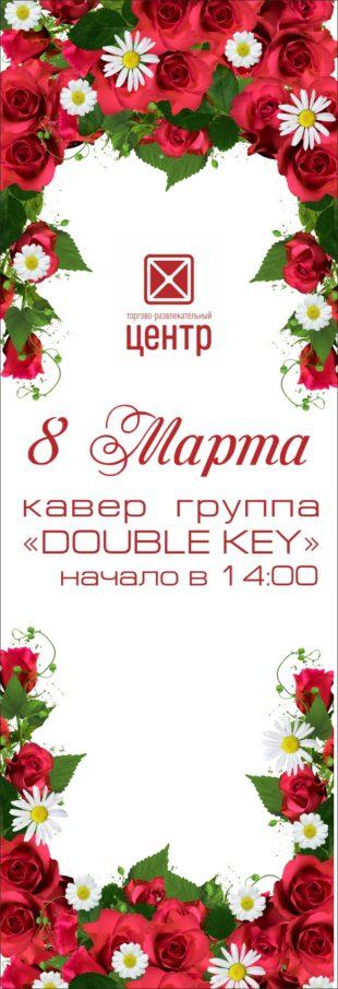 8 Марта в ТРК «Центр»!
