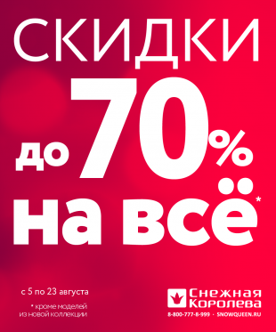 Снежная Королева. СКИДКИ до 70% НА ВСЁ!