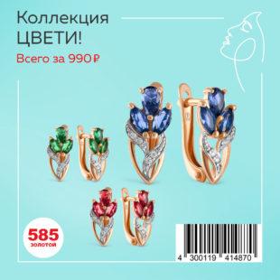Самые горячие скидки на любимые украшения в 585*Золотой!