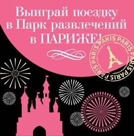 Выиграй поездку в парк развлечений в Париже или сертификат на 5000 рублей!