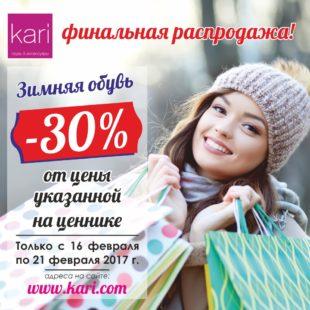 Финальная распродажа в Kari!