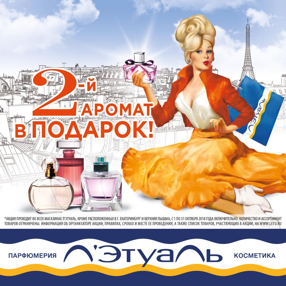 Магазин Летуаль В Екатеринбурге