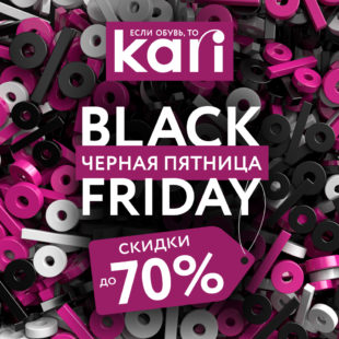Black Friday в kari – скидки до 70% !