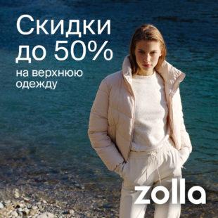 Скидки до 50% на верхнюю одежду в Zolla