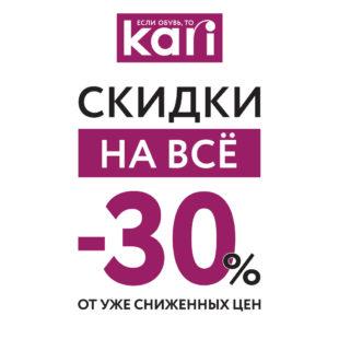 В kari дополнительная скидка 30%!