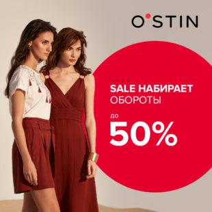 В O`STIN скидки до 50%