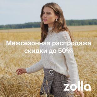 Межсезонная распродажа уже в сети магазинов Zolla!
