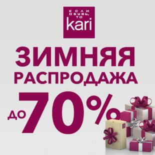 В kari грандиозные скидки – до 70%!