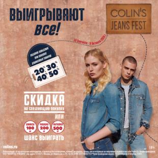 С Colin's Jeans Fest выигрывают все!