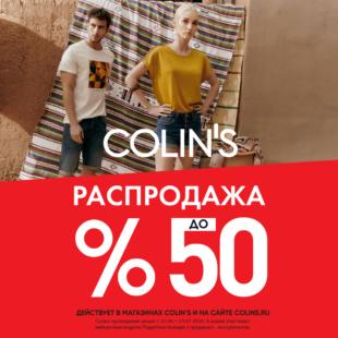 Летняя распродажа в COLIN'S!
