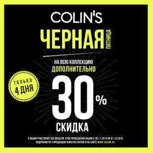 ЧЕРНАЯ ПЯТНИЦА в COLIN'S