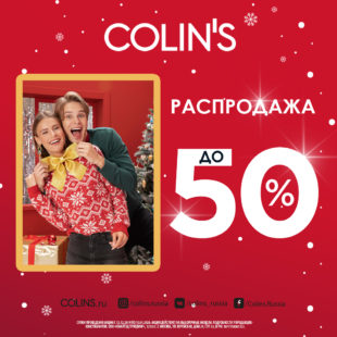 АКЦИЯ от COLIN'S