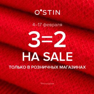 Распродажа в O`STIN?