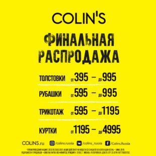 Не пропусти ФИНАЛЬНУЮ РАСПРОДАЖУ в COLIN'S!