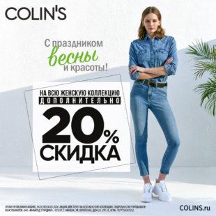 Акция в COLIN'S