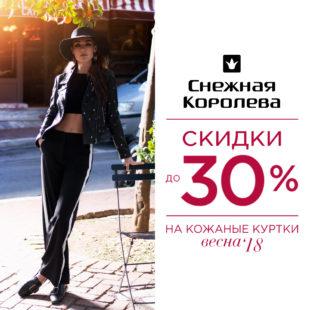 Скидки до 30% на кожаные куртки!