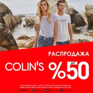 Распродажа в COLIN'S!