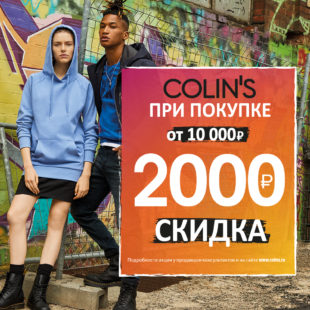 Супер предложение от COLIN'S!