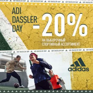 ADI DASSLER DAY: Скидка 20% с 31 октября по 4 ноября