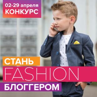 Конкурс Gulliver <br>«Стань Fashion блоггером!»