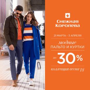 """Скидки до 30% в магазинах<br> """"Снежная Королева"""""""