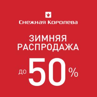 Cкидки до 50% на всю коллекцию одежды и аксессуаров!