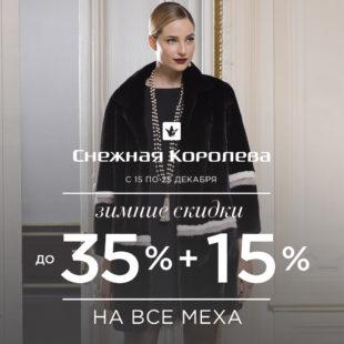 В Снежной Королеве<br> зимние скидки до 50%!